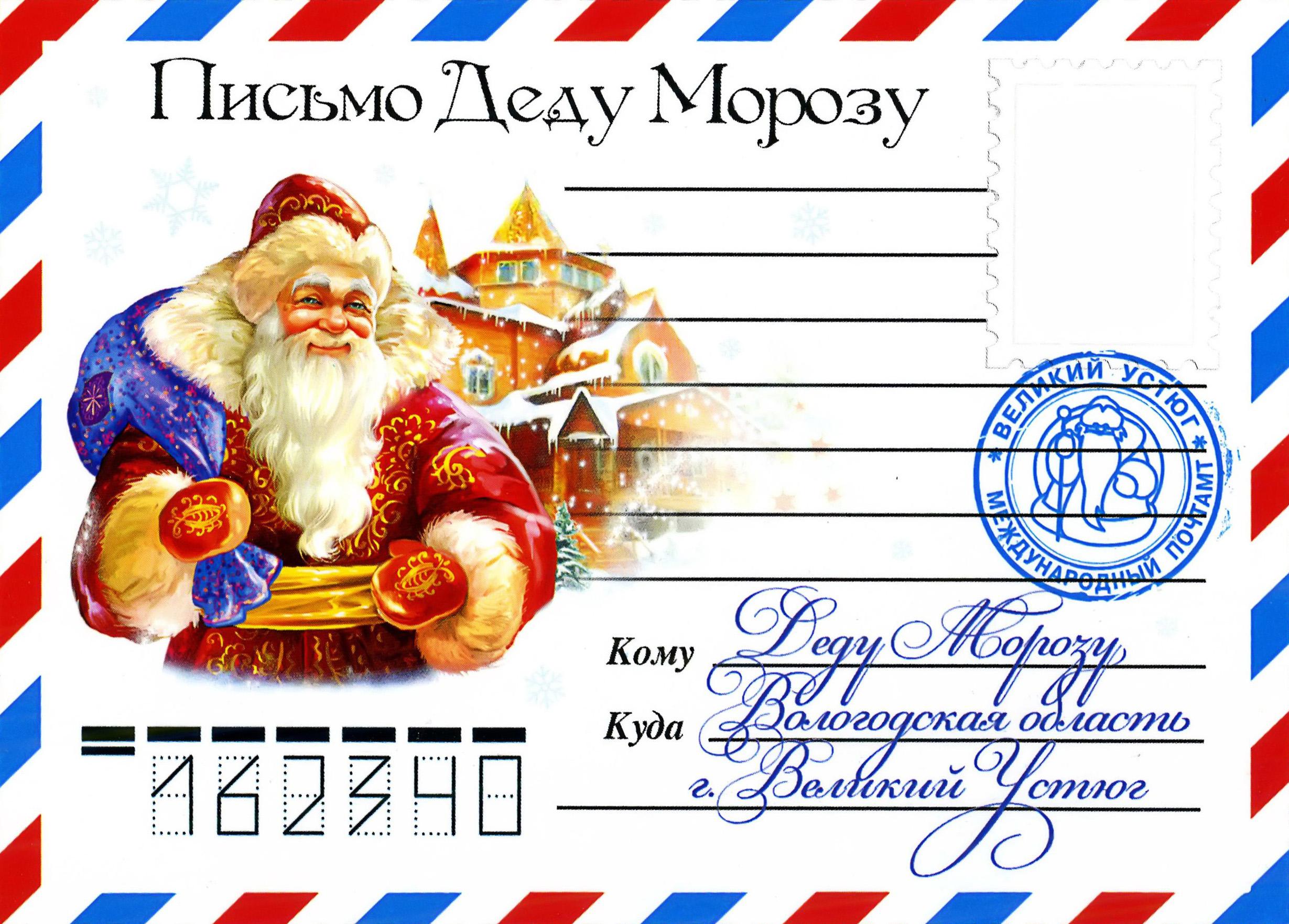 Дед Мороз готов получать письма